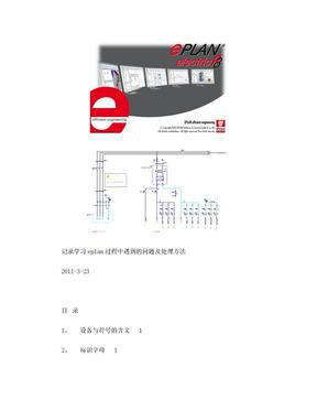 EPLAN学习记录.doc
