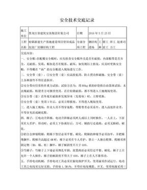 钢结构安全技术交底.doc
