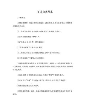 矿井突水预兆.doc