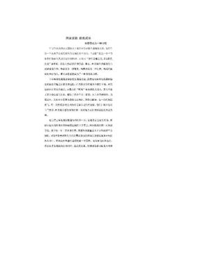 国家助学金征文.doc