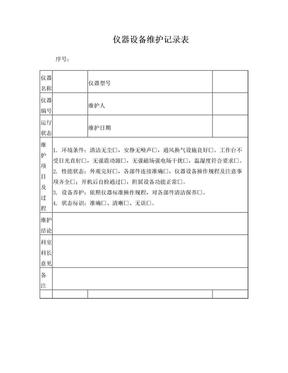 仪器设备维护记录表.doc