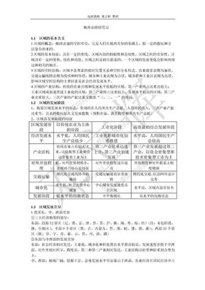 湘教版高中地理必修3知识点总结.doc