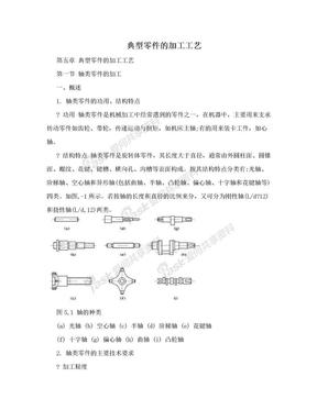 典型零件的加工工艺.doc