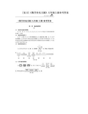 [复习]《数学补充习题》八年级上册参考答案.doc