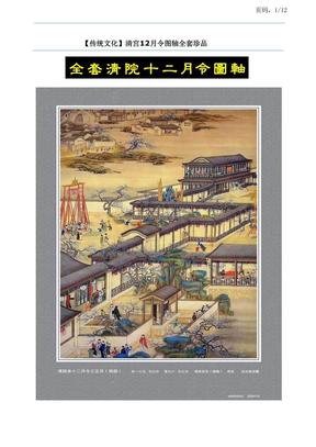 【傳統文化】清宮12月令圖軸全套珍品.pdf