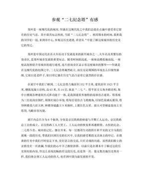 """参观""""二七纪念塔""""有感.doc"""