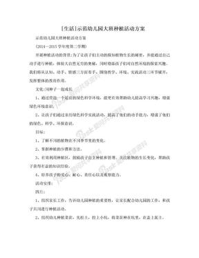 [生活]示范幼儿园大班种植活动方案.doc