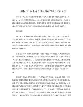 作业:弥垂姆公司与越南石油公司.doc