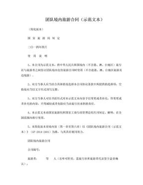 国内旅游合同.doc