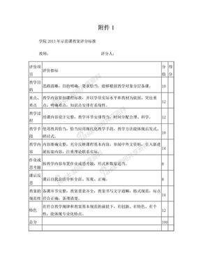 公开课评分表.doc