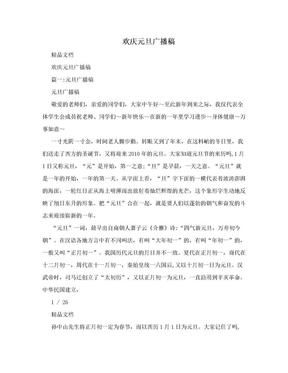 欢庆元旦广播稿.doc