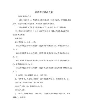 酒店店庆活动方案.doc