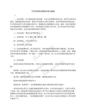 大学社团活动策划书范文精选.docx