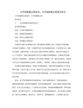 大学迎新晚会策划书、大学迎新晚会策划书范文.doc