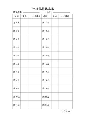 種植觀察日記表.docx