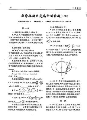 数学奥林匹克高中训练题158.pdf