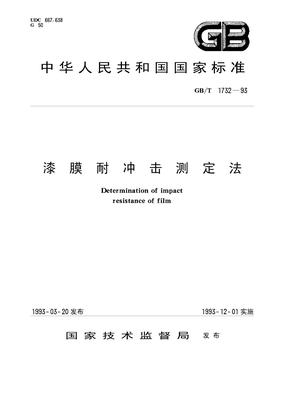 GBT 1732-1993 漆膜耐冲击测定法.pdf