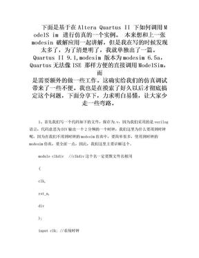 quartus与modelsim联合调试.doc
