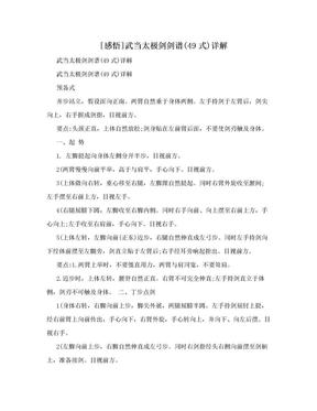 [感悟]武当太极剑剑谱(49式)详解.doc