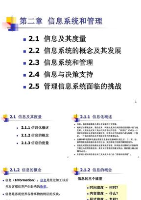 第二章  信息系统和管理.ppt