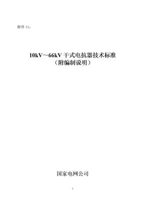10kV~66kV干式电抗器技术标准(附编制说明).doc