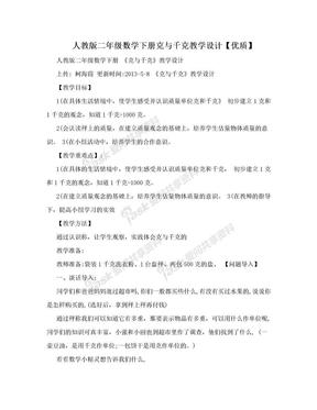 人教版二年级数学下册克与千克教学设计【优质】.doc