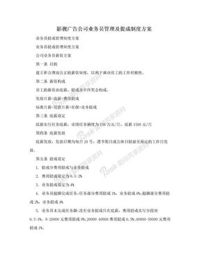 影视广告公司业务员管理及提成制度方案.doc