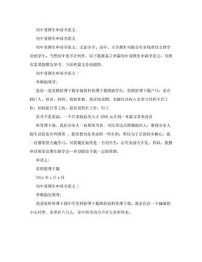 初中贫困生申请书范文(新).doc