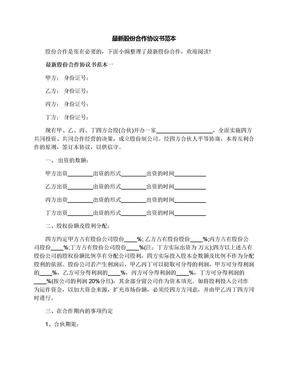 最新股份合作协议书范本.docx