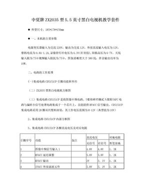 中夏牌ZX2035型5.5英寸黑白电视机