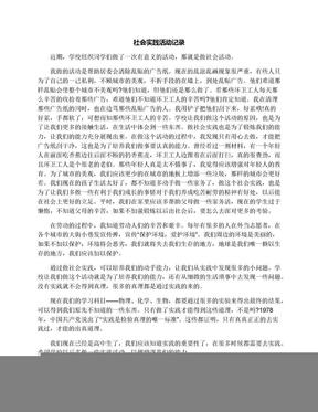 社会实践活动记录.docx
