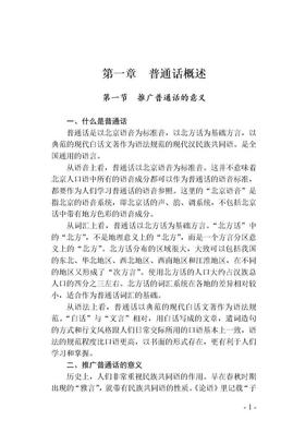 普通话教材电子版.doc
