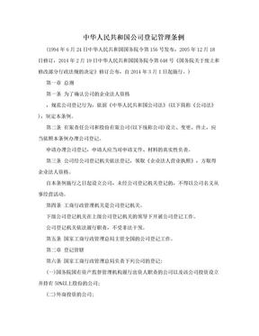 中华人民共和国公司登记管理条例.doc