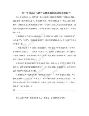 对于中国式过马路背后体现的问题研究调查报告.doc