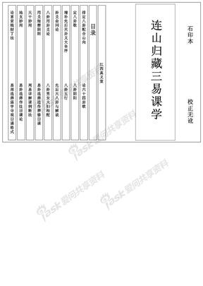 江西真义堂珍藏版连山归藏三易课学.pdf