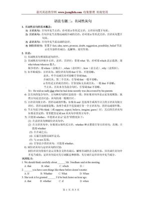 高考英语语法专题精讲精练-名词性从句.doc