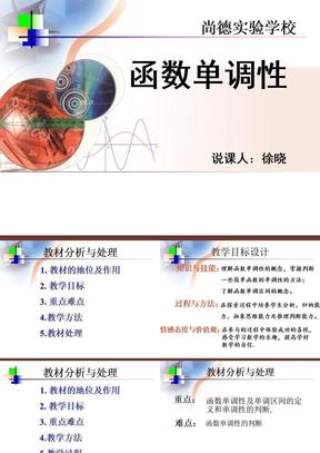 函数单调性说课教案_ppt课件.ppt