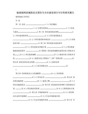 临潼锦绣前城拆迁安置住宅小区建设项目可行性研究报告.doc