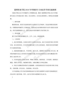 淄博职业学院2010年单独招生专业素养考核实施细则.doc