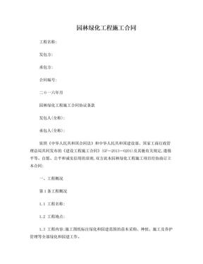 园林绿化工程施工合同范本.doc