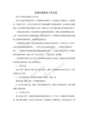 交通行政执法工作总结.doc