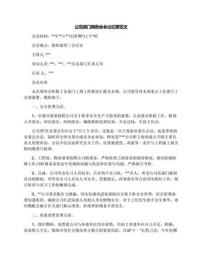 公司部门周例会会议纪要范文.docx
