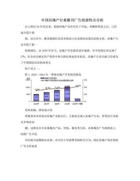 中国房地产行业报刊广告投放特点分析.doc