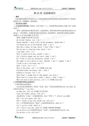 高中英语语法加练习大全:第26章 反意疑问句.doc