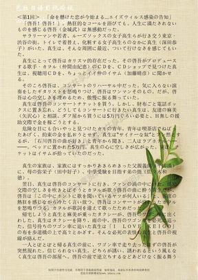 神様もう少しだけ神啊,再给我点时间吧日文原版剧本.pdf