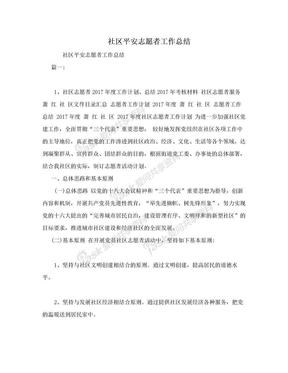 社区平安志愿者工作总结.doc