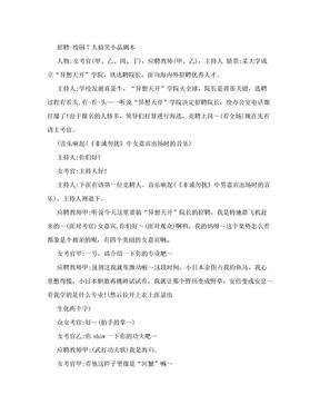 招聘-校园7人搞笑小品剧本.doc