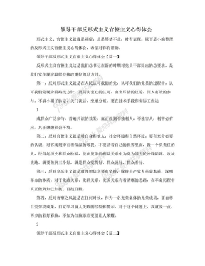 领导干部反形式主义官僚主义心得体会.doc