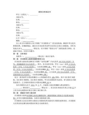 多人合股合作协议书(完整实用版).doc