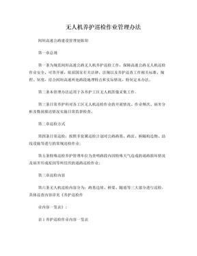 无人机养护巡检作业管理办法.doc